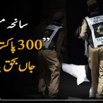 سینیٹر اعتزاز احسن کا دعویٰ http://t.co/O8cWwgwzyK #Pakistan #MinaStampede http://t.co/QvBPkASKgm