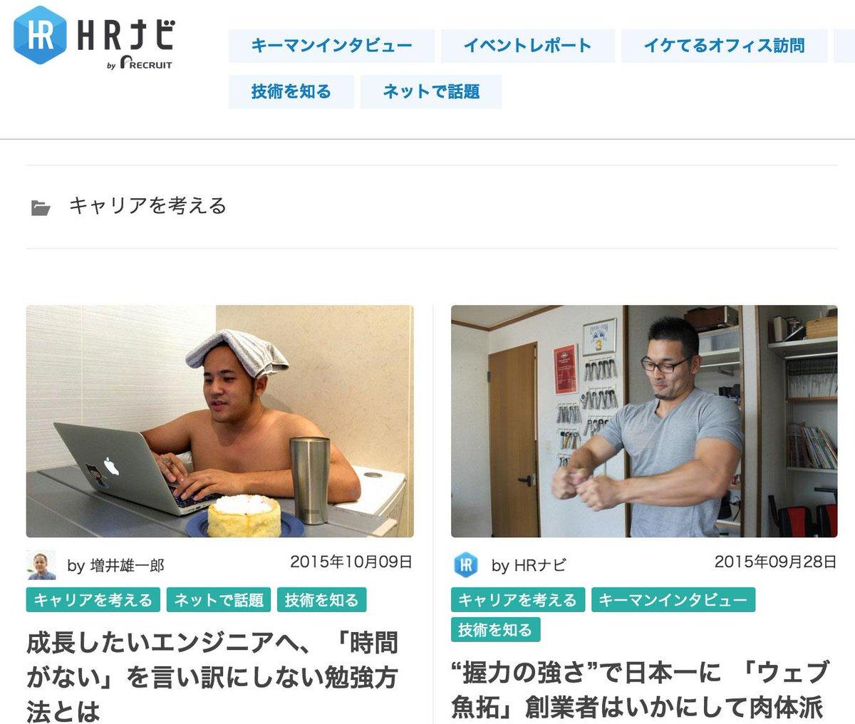 HRナビさんの「キャリアを考える」ページ何かがおかしい・・・ http://t.co/bVQBhRBdww http://t.co/OqC0MYulgG