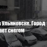 Снегопад дошел до Ульяновска  http://t.co/TlKvQfmanG http://t.co/TlKvQfmanG http://t.co/7nGzvgSYeJ