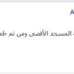 آخر ما كتبه الشهيد أحمد الهرباوي، الذي استشهد خلال مواجهات مع قوات الاحتلال شرقي #غزة اليوم. #الانتفاضة_انطلقت http://t.co/OPWCVlAvzO