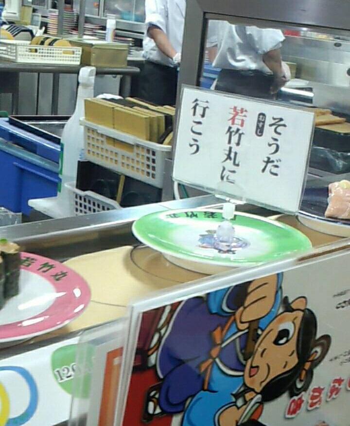 よく行く回転寿司のお店が、何やら興味深いパロディネタをやっていた。JRの広告パロは有名だからまぁいいとして、、、はがない