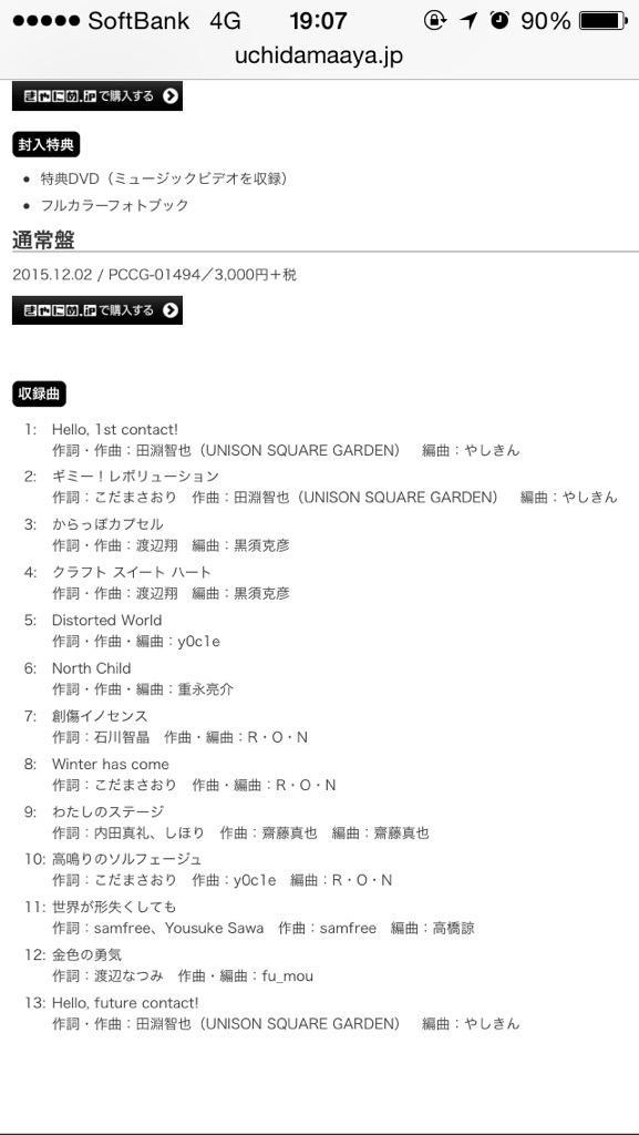 内田真礼のアルバムの制作陣がヤバいと俺の中で話題に  http://t.co/qdwCf42UTP http://t.co/HGne88EiCJ