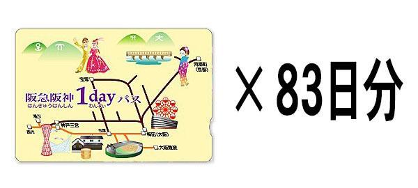 http://twitter.com/hankyu_ex/status/652438975190335488/photo/1