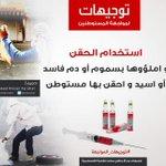 """الحقن سلاح فعال """" جزائري يشاركنا الانتفاضة """" #فلسطين_تنتفض #انتفاضة_القدس http://t.co/xBFMM1aSaY"""