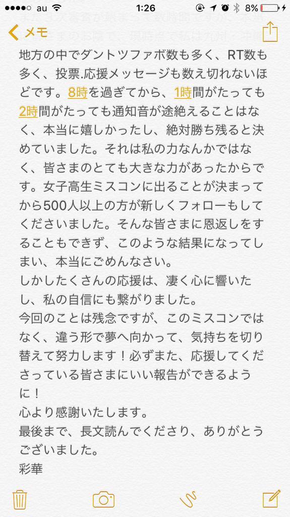 http://twitter.com/f_ayaka0502/status/652522031422943232/photo/1