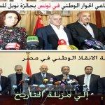 #NobelPeacePrize #تونس_تفوز_بنوبل_للسلام مبروك #تونس فوز الحوار الوطني التونسي بجائزة نوبل ولا عزاء ل #مصر والمصريين http://t.co/zgar9SyLsB