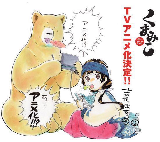 吉元ますめ『くまみこ』 TVアニメ化決定!