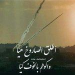اطلق الصواريخ هيا..... و اكوهم بالخوف كيا #الرد_القاسي #الرد_قادم #القسام #فلسطين_تقاوم #فلسطين_لنا #فلسطين_تنتفض http://t.co/xtK7KS6i4x