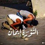 الثورة إيمان ✌❤ #الانتفاضه_انطلقت #الانتفاضه_الفلسطينيه_الثالثه http://t.co/PKXkxwkO68