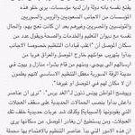 داعش يعفي الاجانب من المسؤوليات الادارية في الموصل ويزجهم في معارك بيجي التي استنزفت قيادات داعش #دولة_الخلافة http://t.co/9NeiaLx7me