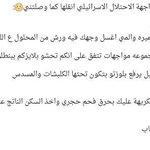 ريتويت لتصل بليز ????????????????????????✌ #فلسطين_تنتفض #الانتفاضه_انطلقت #فلسطين_المحتلة #فلسطين_لنا #فلسطين_اليوم #الجزائر #فلسطين http://t.co/ylaQys6VgF