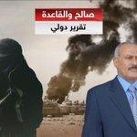 #اليمن   بالفيديو.. إتهامات دولية لصالح بالتواطؤ مع القاعدة http://t.co/LGxWOYEE9p http://t.co/CpT1RVAuN8