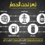 #اليمن_عاجل   أنباء كارثية من تعز الآن http://t.co/Rvn4qTc9Ds http://t.co/YmgkONVUg3