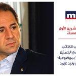 """رئيس حزب الكتائب سامي الجميل  ضيف برنامج """"بموضوعية"""" على شاشة الMTV الأربعاء - ٩:٣٠ مساءً @mtvlebanon  @Bimawdou3ieh http://t.co/3OD6HHDIOY"""