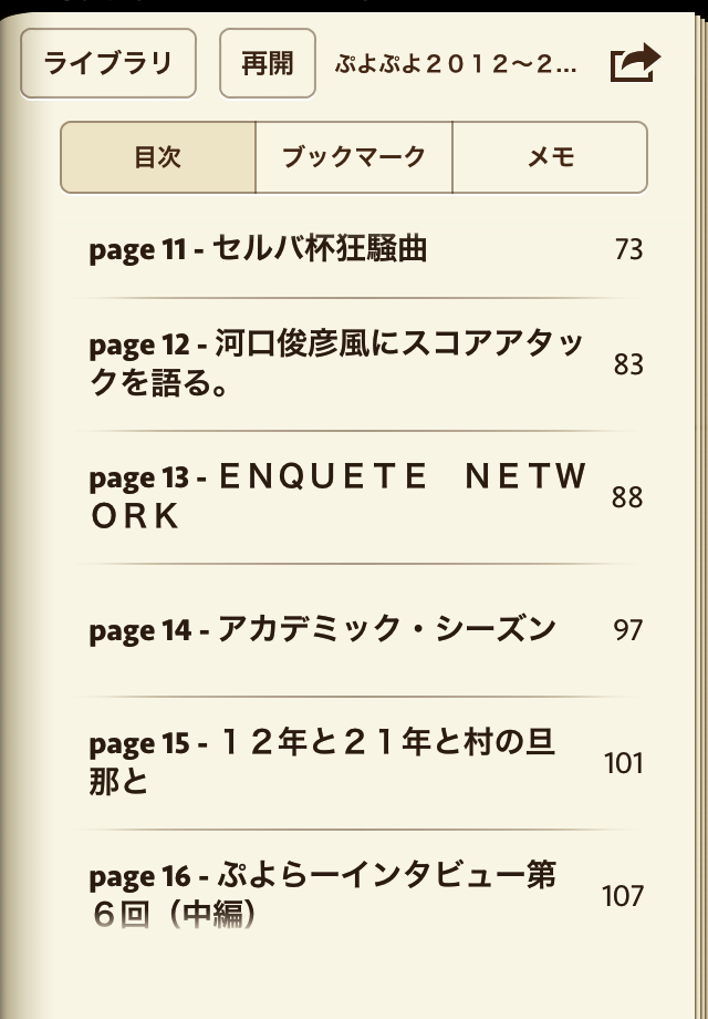 """電子書籍""""ぷよぷよ2012~2015 kame-story,drapom's drama""""を公開しました。(ブラウザ・ePub・PDF版があります) http://t.co/sJVmozUi5J #石川ぷよ #ぷよぷよ #RB5G http://t.co/d1aaDYGUq7"""