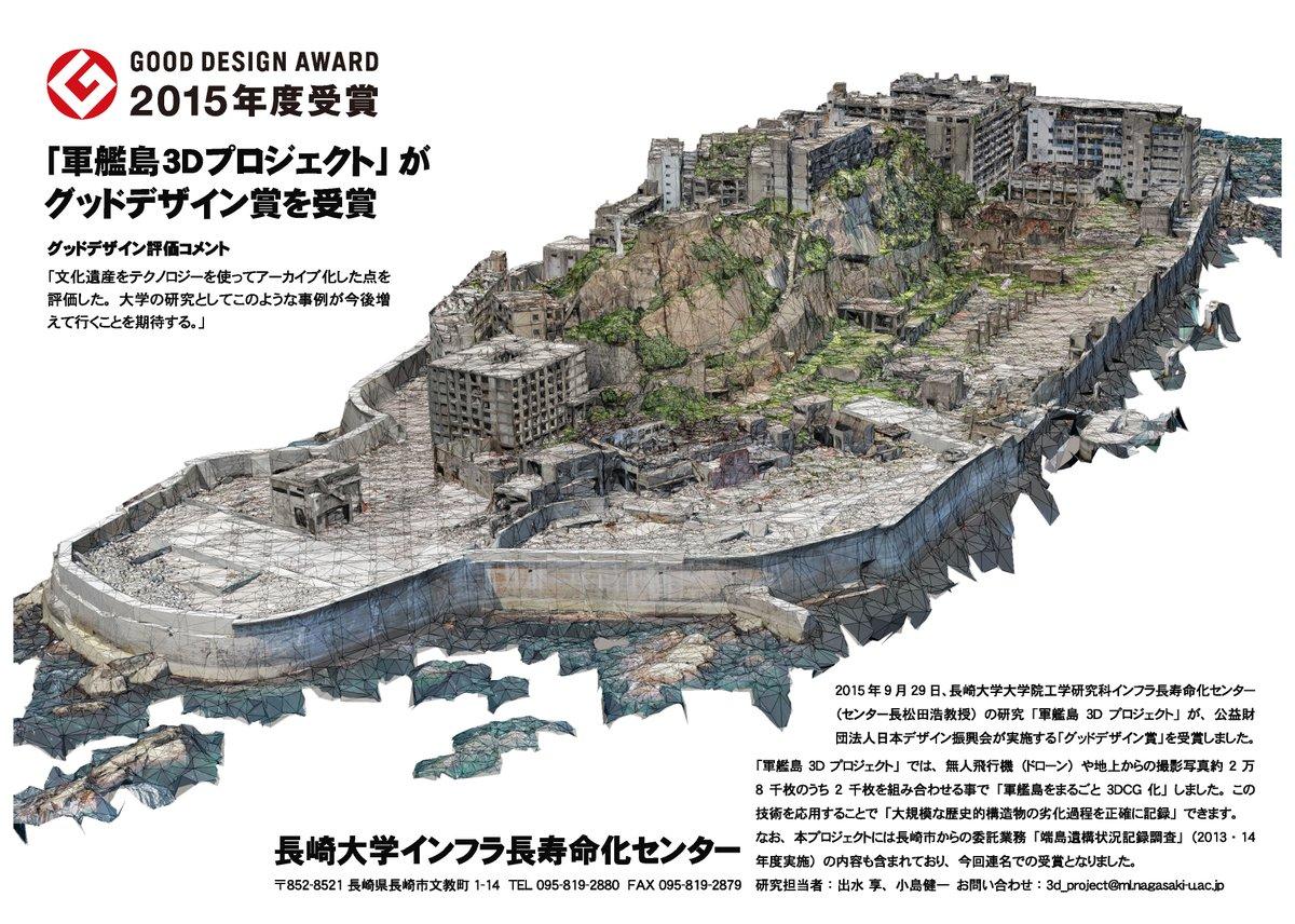 【速報】軍艦島3Dプロジェクトがグッドデザイン賞もろたよ! http://t.co/HGswvPcl87 http://t.co/2gnpXhvw1U