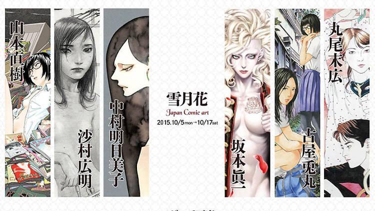 エロスとフェティシズムの世界を覗く。『雪月花 ~Japan Comic art~』は2015年10月5日 - 2015年10月17日 ヴァニラ画廊にて開催。http://t.co/rc8JJjiFmx http://t.co/KpDIs0xmYE