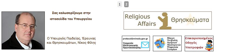 Το νέο site του υπ.Παιδείας έχει κουμπάκι για τα Religious Affairs (sic),αλλά όχι παραπομπή στο Ψηφιακό Σχολείο. Όλε. http://t.co/dJmMJRHNzr