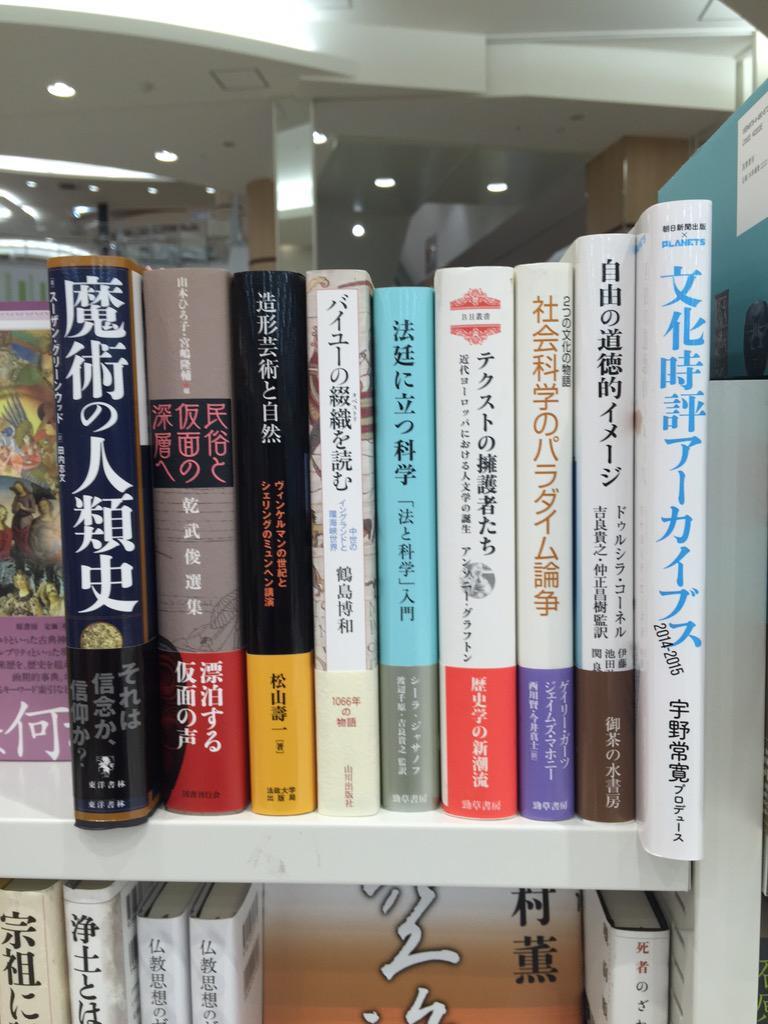 相変わらず、イオンのなかの書店とは思えんな。取次変更したのか人文系の品揃えが一新されてる。新刊・話題書の棚ですらこれだ。 http://t.co/9yvGzI9W7t