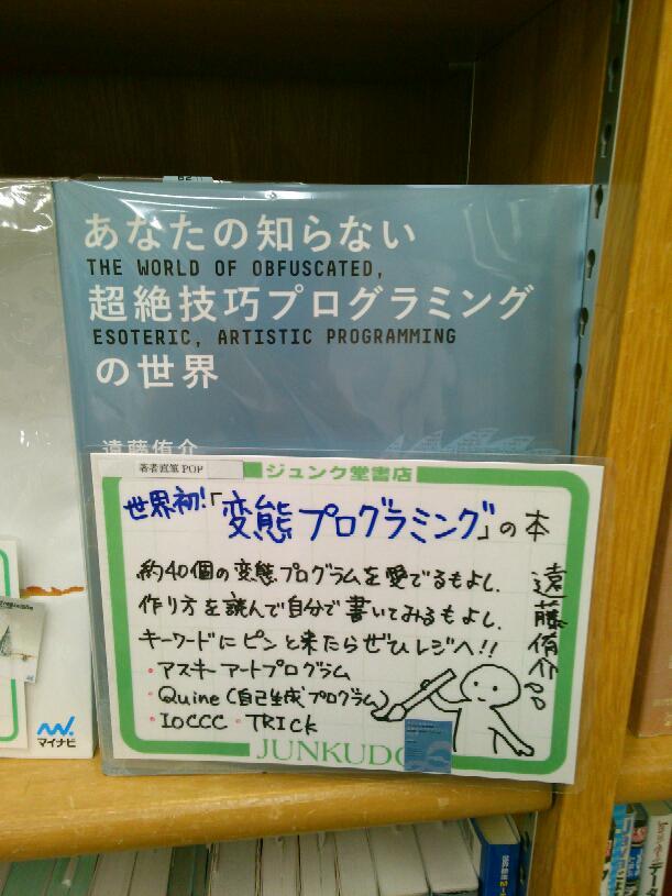 【お知らせ】技術評論社『あなたの知らない超絶技巧プログラミングの世界』の著者、遠藤侑介さんに直筆POPをいただきました!ぜひ店頭でご覧ください。 http://t.co/kKYpMLOE6Q