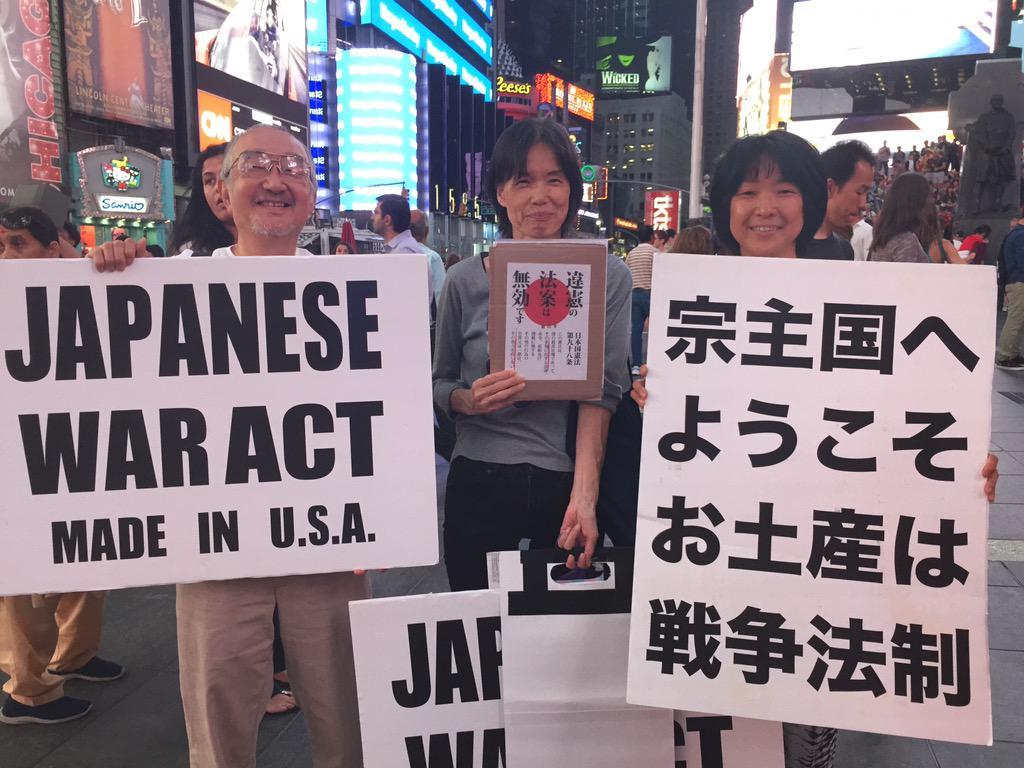 NYタイムズスクエアで安保法制反対のデモが夕方、開かれました。  #ny #安保 http://t.co/FoKNtWKl7m