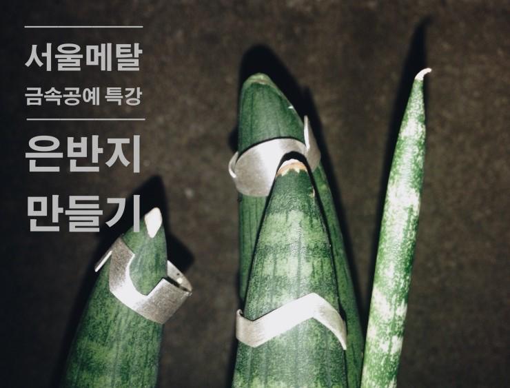 서울메탈(@seoulmetal)과 함께하는 금속공예 특강 [은반지 만들기 편] 세상 어디에도 없는 나만의 은반지를 만들어 봅니다. 10월 17일(토) 오후 1시부터~ http://t.co/hHJ8vWDEfW http://t.co/yXtcPpTl2t