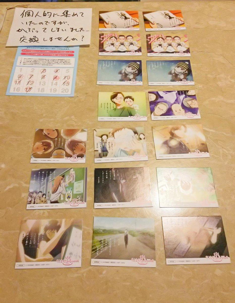 個人的にちはやふるの百人一首カードを集めていたのですが、結構な数が被ってしまいました…フロントカウンターに並べてあるのでご自由に交換ください!ヾ(・◇・)ノ #ちはやふるweek http://t.co/Mlq4vYU5mX