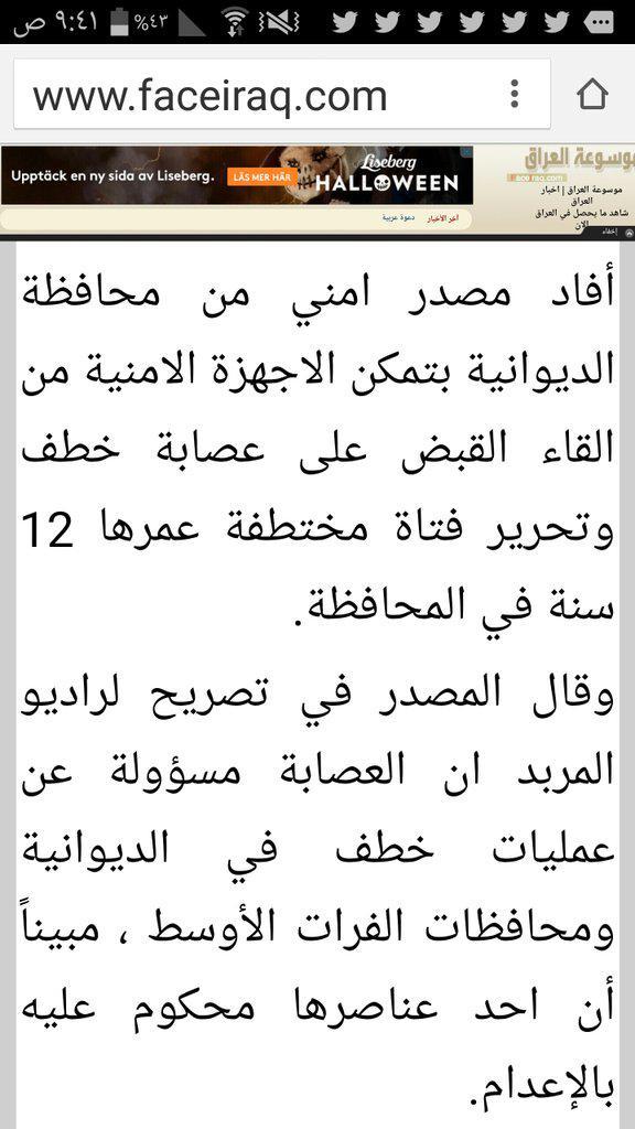 العراق الجديد ثمرة زواج المتعة بين اليمين الصهيوني ونظيره الشيعي..يومياته..ذبح وخطف وسطو..واعتداء ع الأعراض والاموال http://t.co/Ly7gDjNdKn