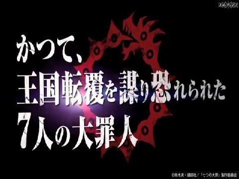 七つの大罪CM#7つの大罪