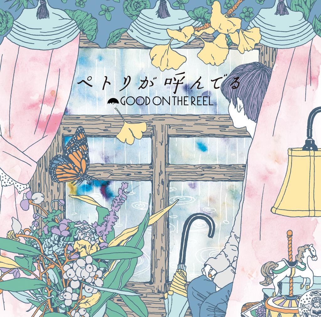 ジャケ公開されました。 GOOD ON THE REEL フルアルバム 「ペトリが呼んでる」 12月2日発売です。☔︎ @GOODONTHEREEL http://t.co/IwUcyPhyMP