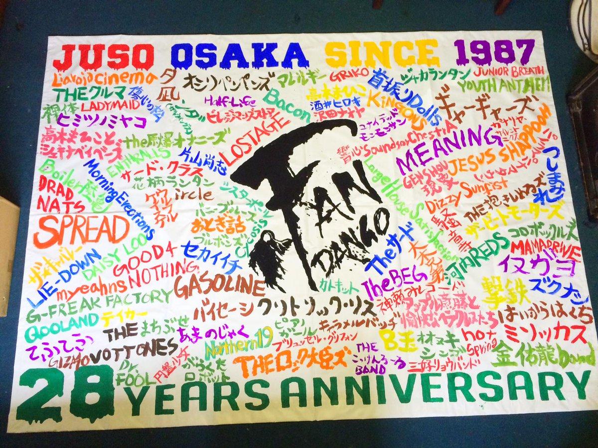 世間は色々とありますが、とりあえず明日10/1(木)からファンダンゴ28周年のイベントを始めます。これも、出演して頂いている皆様、遊びに来て頂いている皆様のお陰であります。ここまで続けさせてくれた皆様に感謝です。もっと遊びましょう!! http://t.co/U5RqqoVZg3