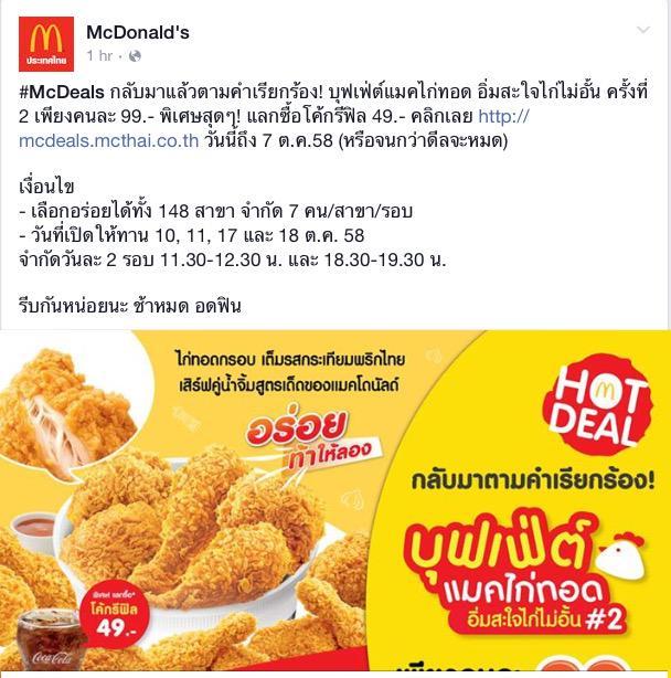 McDonald's ออกโปรซื้อแมคไก่ทอด ให้รอบละ 7 คน แฟนเพจเข้าไปถล่ม มึงอย่าจัดโปรเถอะถ้างกแบบนี้ 5555 http://t.co/ufIrLxXsNO