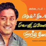 RT @vikatan: #சிவாஜி அக்டோபர் 1: நவரசங்கள் காட்டி பரவசமூட்டிய நடிகர் திலகத்தின் பிறந்த நாள் இன்று! http://t.co/5B3MLRXMCJ