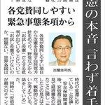 @yamamototaro0 @kfuruta777 RT@tokyo_denshiban東京新聞。自民党の古屋 憲法改正推進本部長代理「本音は九条改憲だけど本音は言わない」って言ってるし。真っ先に手をつけるのが緊急事態条項って。 http://t.co/DEzIMYsGmx