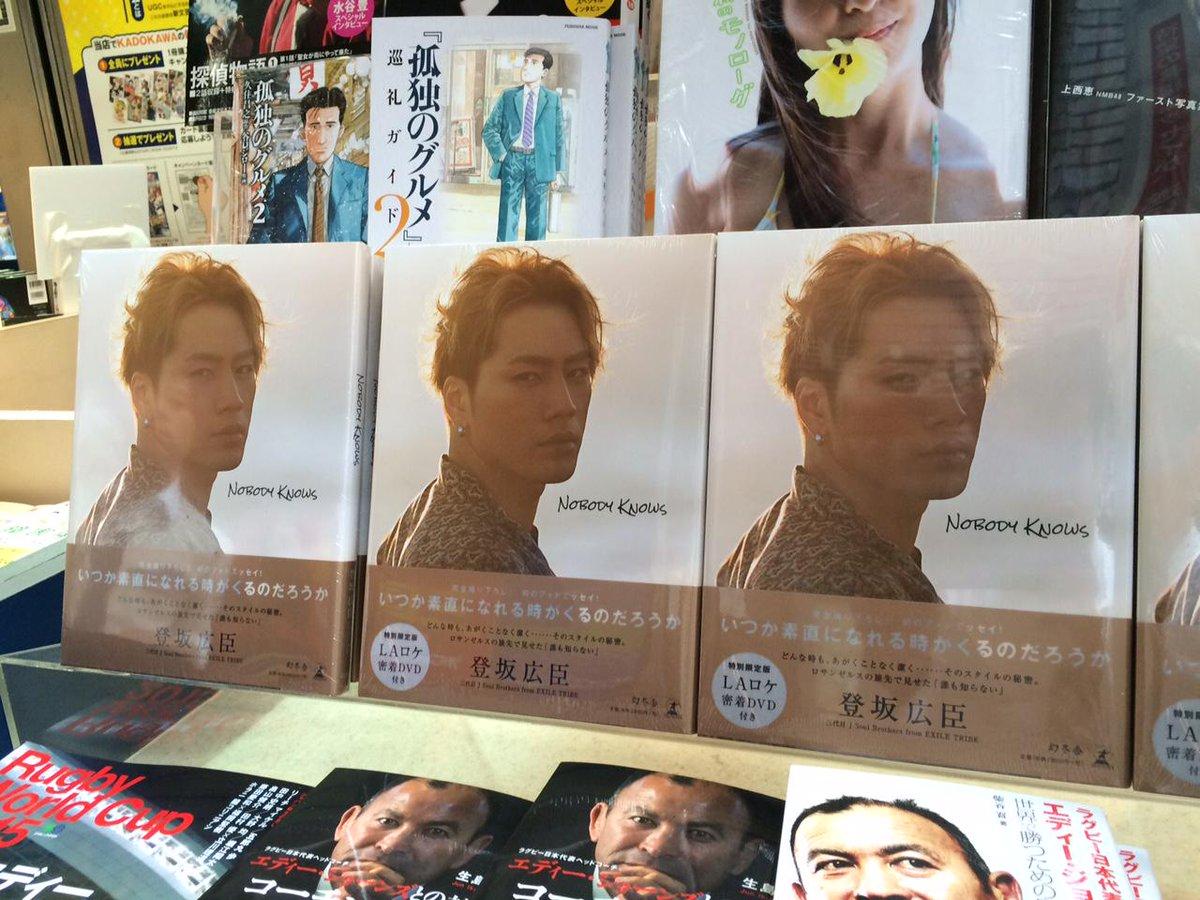 [仕入速報]三代目J Soul Brothers from EXILE TRIBE 登坂広臣さん(@HIROOMI_3JSB_ )の新刊、『NOBODY KNOWS』(幻冬舎)がたった今入荷、1Fにて販売開始です!  Y.O. http://t.co/J3mJMIrYlC
