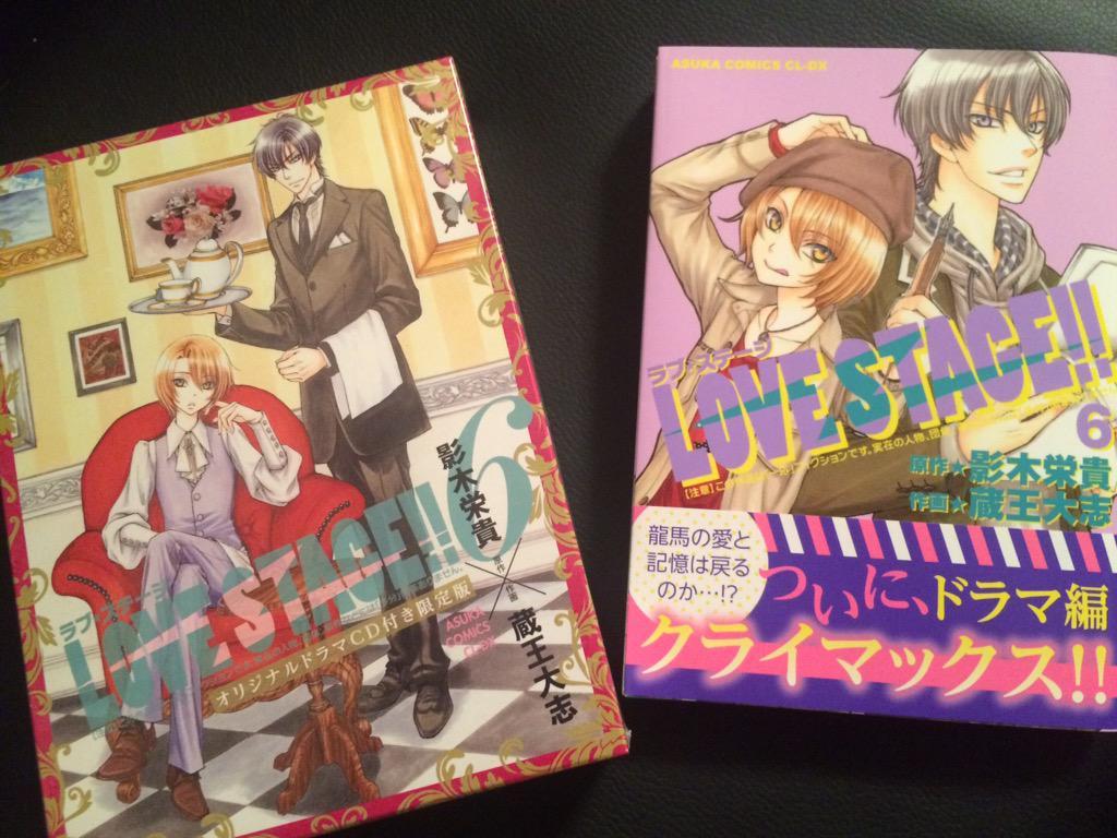 LOVE STAGE!!第6巻本日発売!!オリジナルドラマCD付きの限定版ではドラマCDでSHOGOを演じてます!!思い