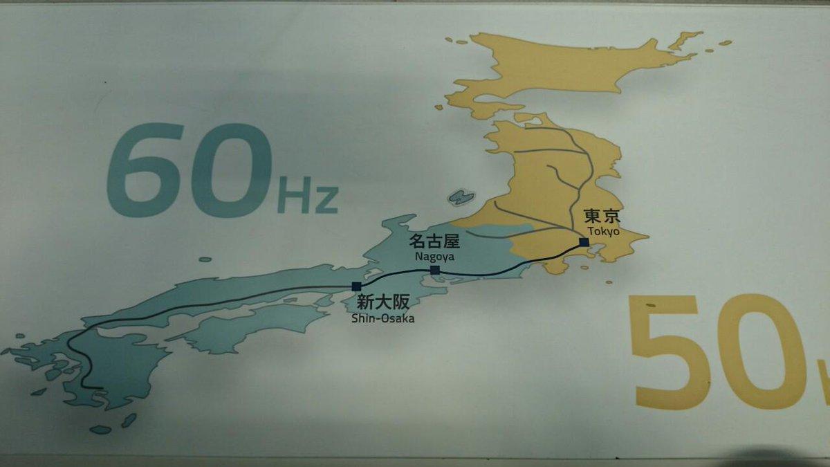 電源周波数の違いを示す地図で佐渡島のところをシールで修正したあとが残っているリニア・鉄道館も許さない http://t.co/78fTsuPuvY