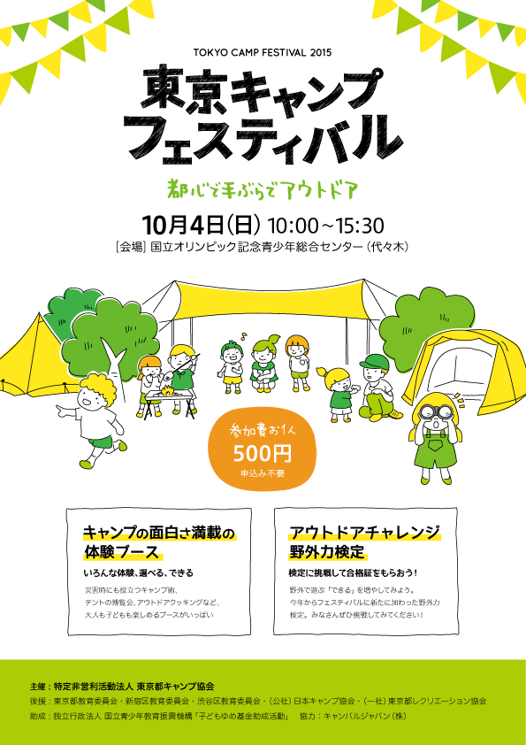 東京都キャンプ協会主催の「東京キャンプフェスティバル」が今週末の日曜(10/4)に開催されます。ぜひ遊びにきてください (・∀・) http://t.co/33VQybrj69 http://t.co/lyPoBQeDwy