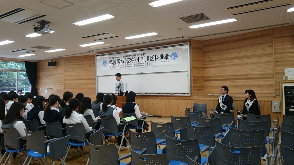 小石川中学校で模擬選挙が行われています。今は、3人の候補者が演説しています! http://t.co/ynG6lGqV68