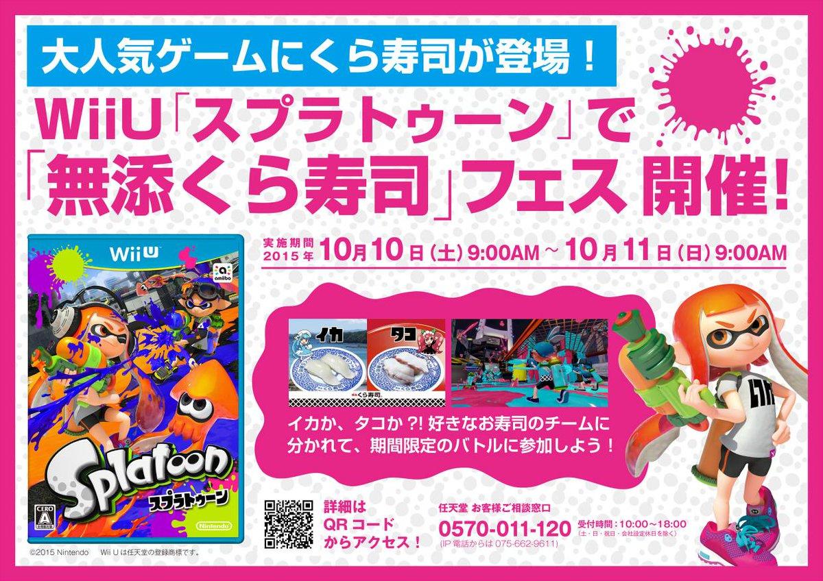 任天堂Wii U 「スプラトゥーン」で、 『無添くら寿司』フェスが開催されるよ! 期間は10/10(土)9:00~10/11(日)9:00。 お題は『イカvsタコ』!君はどっち!? http://t.co/TGQsmus6mX http://t.co/covT8QwpJF