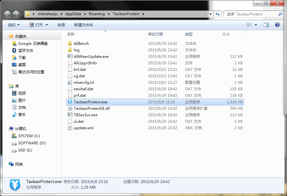 发现阿里旺旺国际版会在用户的AppData下放一个名为TaobaoProtect的目录,但是很诡异的是,TaobaoProtectSE.dll会注入到腾讯QQ里去,可能是接管QQ的文件发送接收,也可能是监控用户聊天内容。 http://t.co/6zwochnN4n