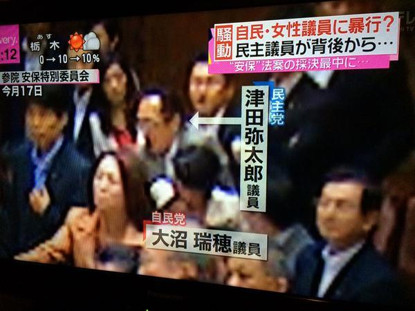 .  #婦女暴行犯←在籍する民主党  #民主党←謝罪会見すら行わない  日本の国民を馬鹿にするにも程がある!  民主党を解党する以外の選択肢が有りますか!  #婦女暴行犯が在籍する民主党を解党する!  #婦女暴行犯・津田弥太郎 #民主 http://t.co/6BTAI45hbk