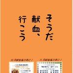献血のご協力お願いいたします<(_ _)>  #献血 #栃木 #宇都宮 http://t.co/95SdToNNTA