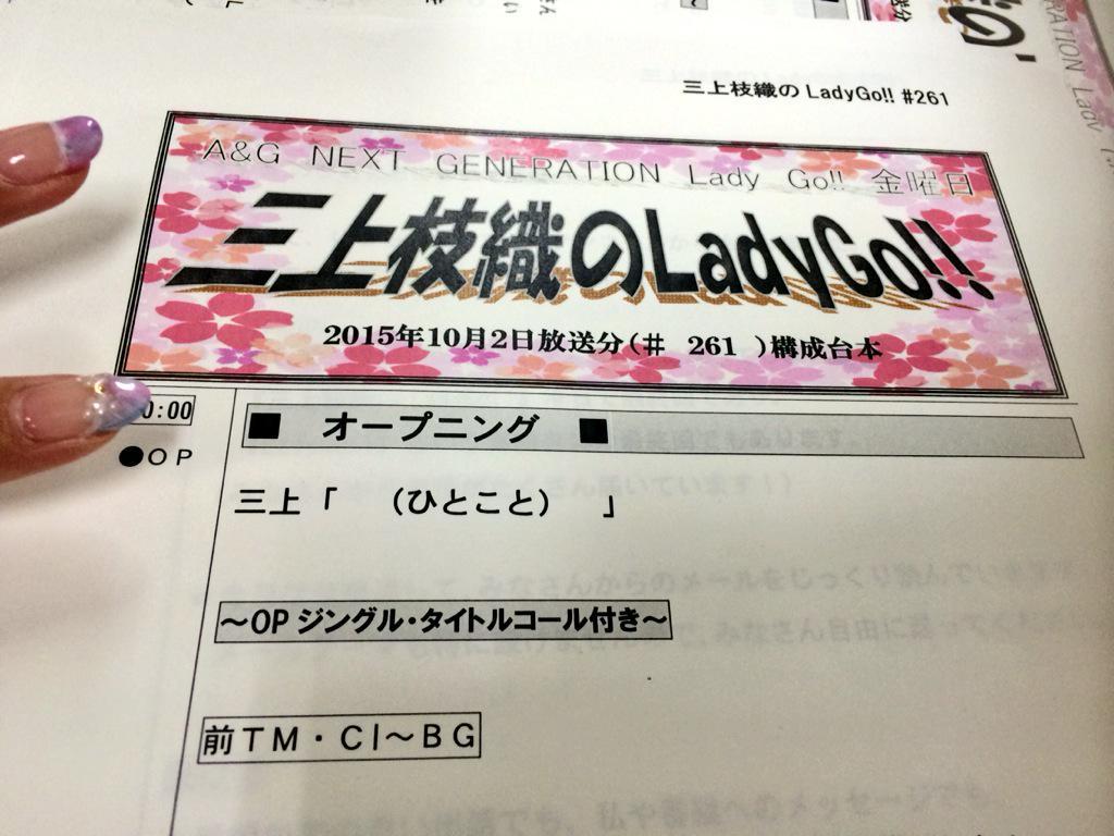 http://twitter.com/mikami_shiori/status/649885369308086272/photo/1