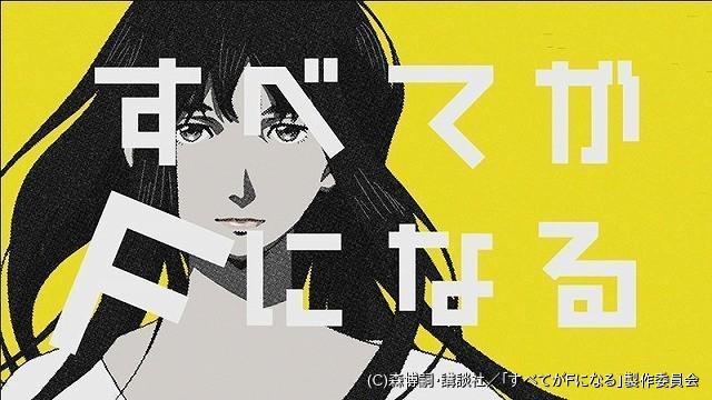 [映画ニュース] アニメ「すべてがFになる 」オープニング&エンディング映像の先行カット公開  #映画 #eiga