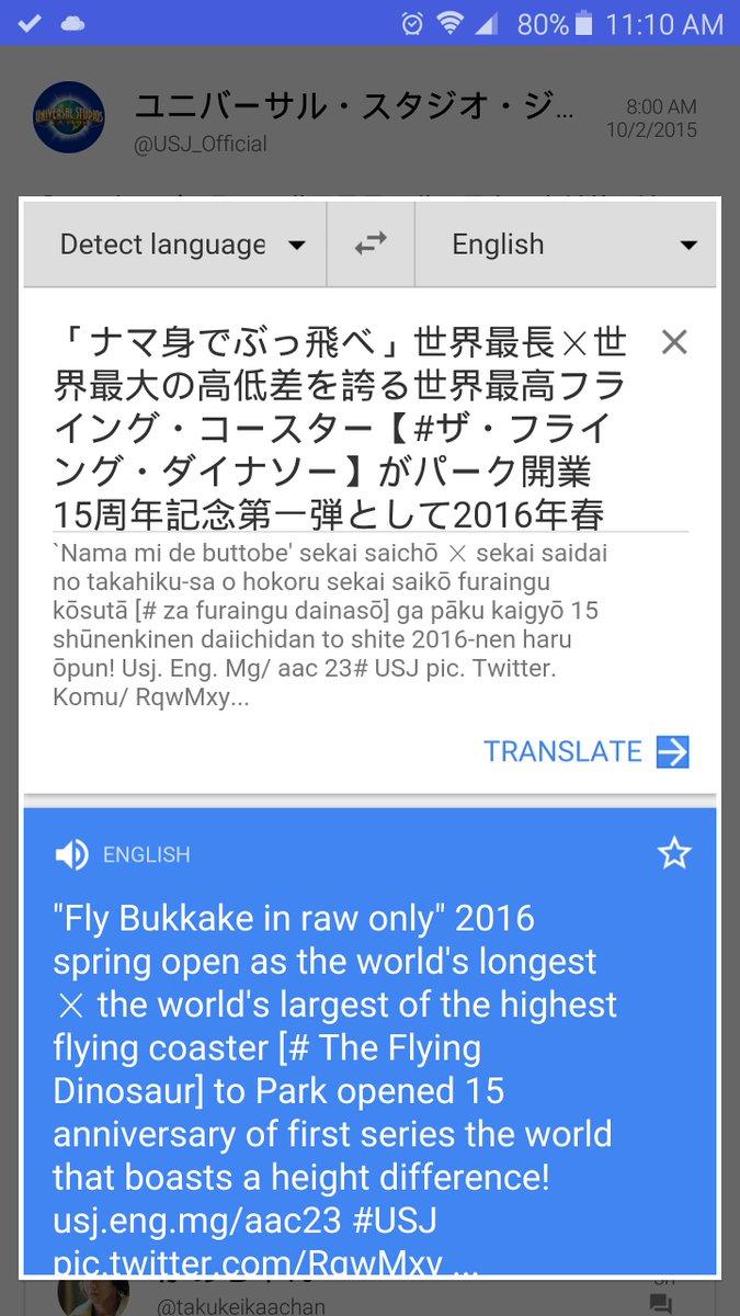 FLY WHAAAAAAT?!  Translation error? http://t.co/nR5bt85Rek
