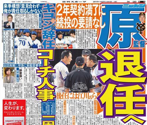 3日の日刊スポーツ首都圏版最終...
