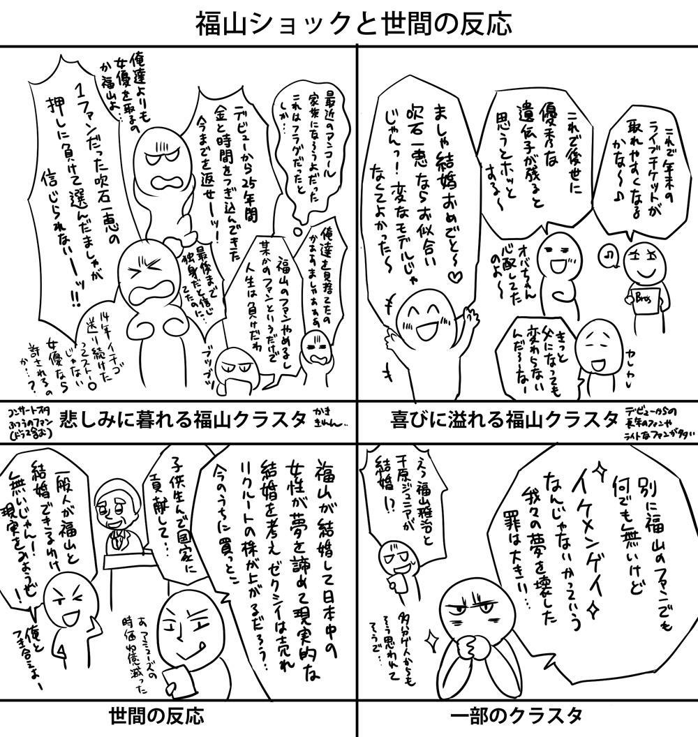 凄いざっくりと福山ショックと世間の反応 http://t.co/jx7uJAnz0c
