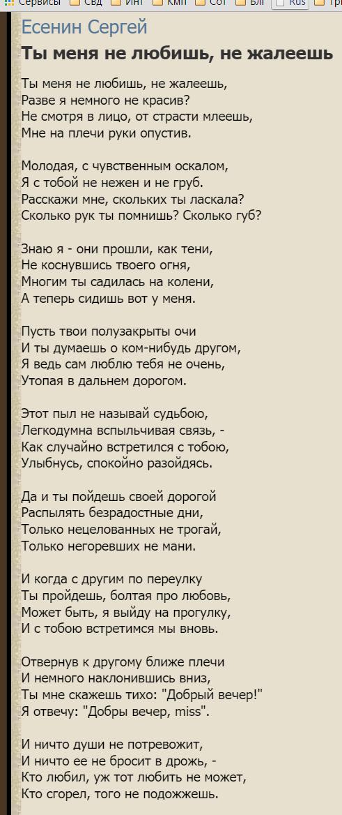 Стих про любовь о сереже