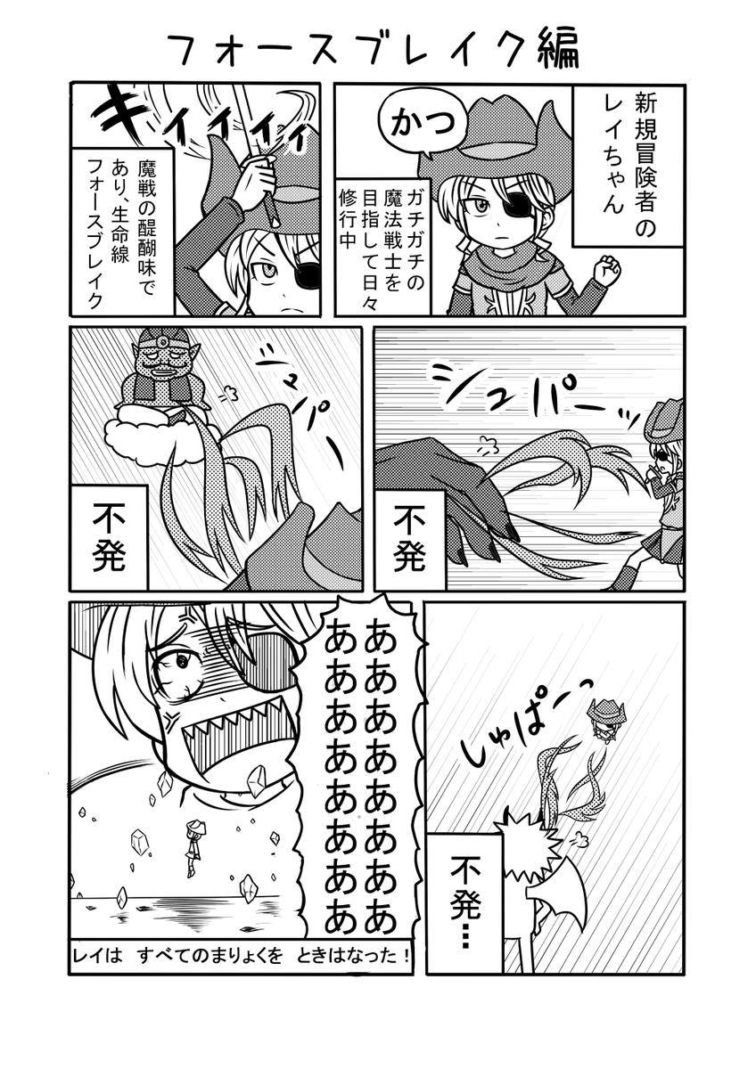 久々にドラクエ10漫画描きました。新規勢編 #DQ10 http://t.co/02SGRcy0mm